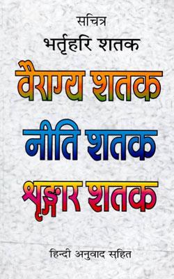 Bharthari Shatak Trayam -Venkat Rao Rayasam