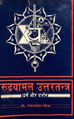 Rudrayamala Uttara Tantra Dharma Aur Darshan
