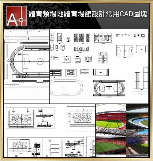 【體育類場地設計常用CAD圖塊-體育館田徑場,運動場,室內運動場, 籃球網球羽球足球場地CAD圖塊】V1