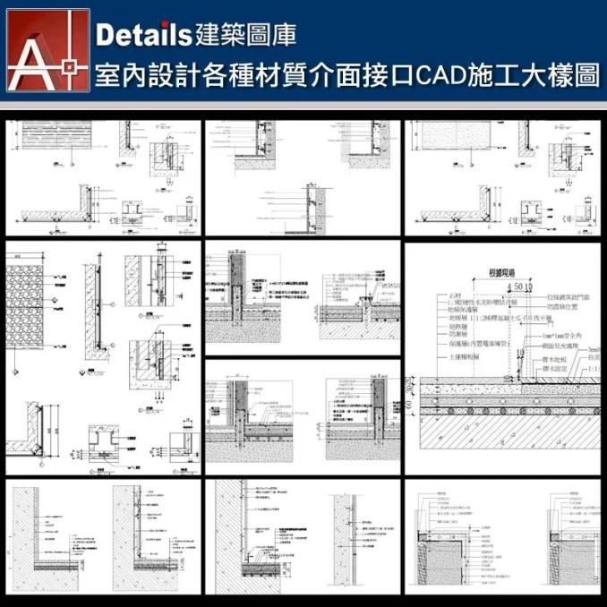 【室內設計各種材質介面接口大樣-CAD施工大樣圖】V1