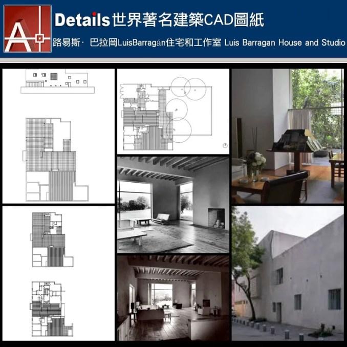【世界知名建築案例研究CAD設計施工圖】路易斯·巴拉岡(LuisBarragán)住宅和工作室 Luis Barragan House and Studio