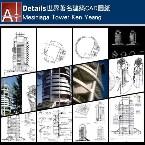 【世界知名建築案例研究CAD設計施工圖】Mesiniaga Tower-Ken Yeang