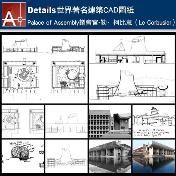 【世界知名建築案例研究CAD設計施工圖】Palace of Assembly議會宮-勒·柯比意(Le Corbusier)