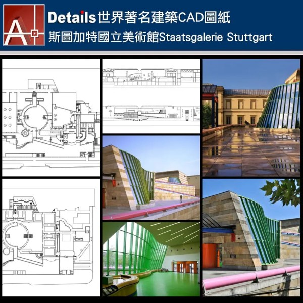 【世界知名建築案例研究CAD設計施工圖】斯圖加特國立美術館Staatsgalerie Stuttgart