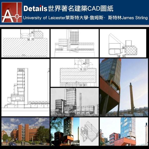 【世界知名建築案例研究CAD設計施工圖】University of Leicester萊斯特大學-詹姆斯·斯特林James Stirling