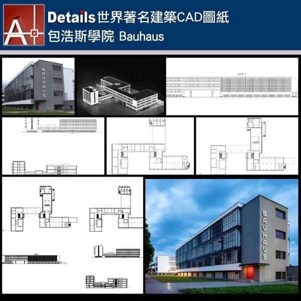【世界知名建築案例研究CAD設計施工圖】包浩斯學院 Bauhaus
