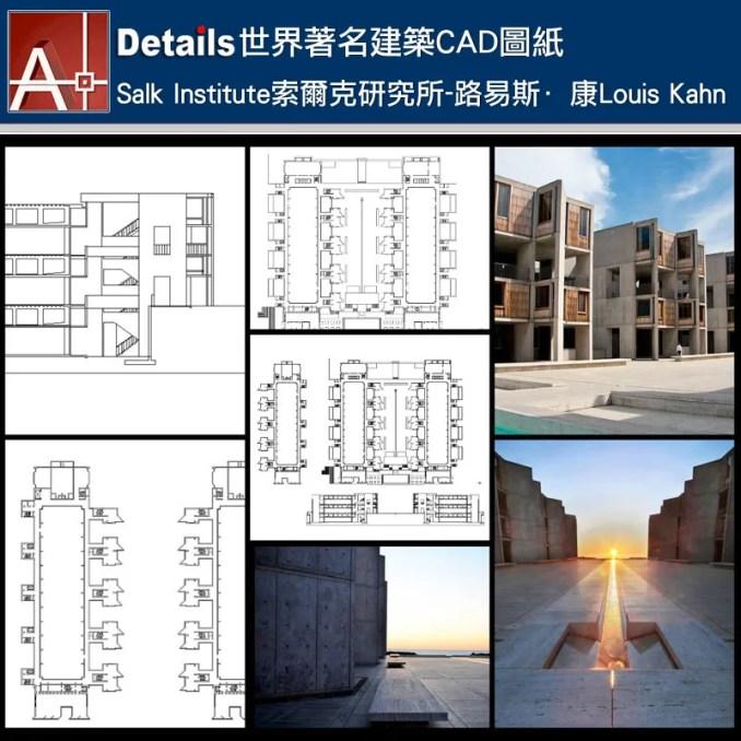 【世界知名建築案例研究CAD設計施工圖】 Salk Institute索爾克研究所-路易斯·康Louis Kahn