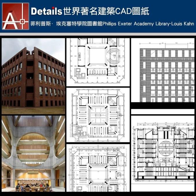【世界知名建築案例研究CAD設計施工圖】菲利普斯·埃克塞特學院圖書館Phillips Exeter Academy Library-路易斯·康Louis Kahn