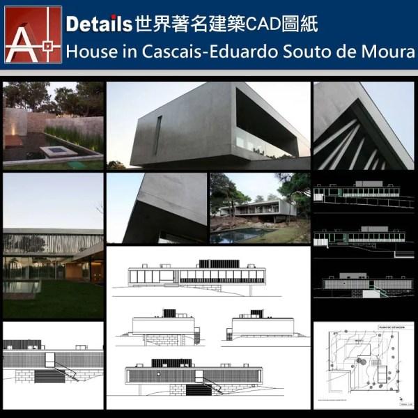 【世界知名建築案例研究CAD設計施工圖】House in Cascais-Eduardo Souto de Moura