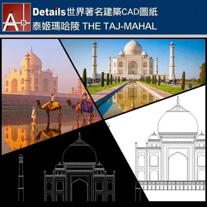 【世界知名建築案例研究CAD設計施工圖】泰姬瑪哈陵THE TAJ-MAHAL