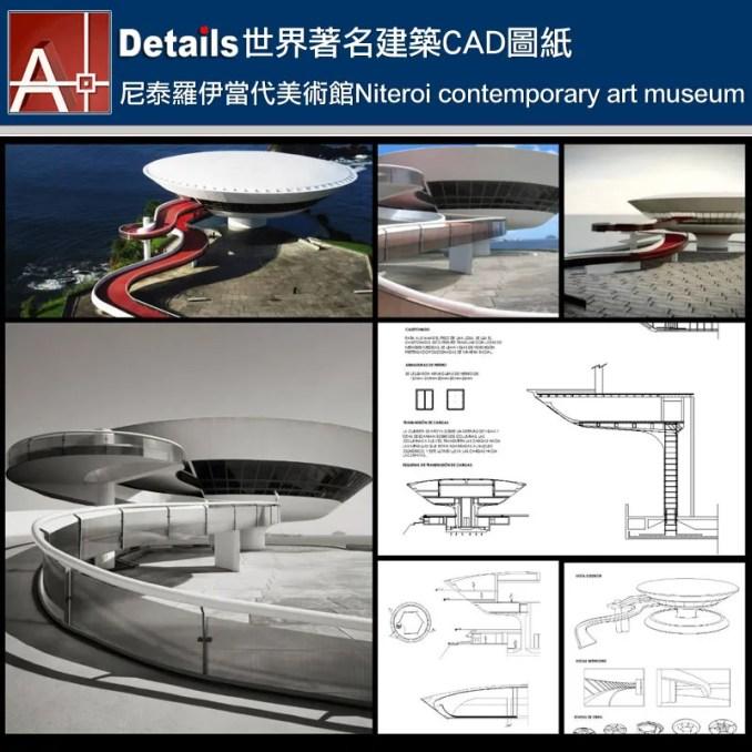 【世界知名建築案例研究CAD設計施工圖】尼泰羅伊當代美術館Niteroi contemporary art museum
