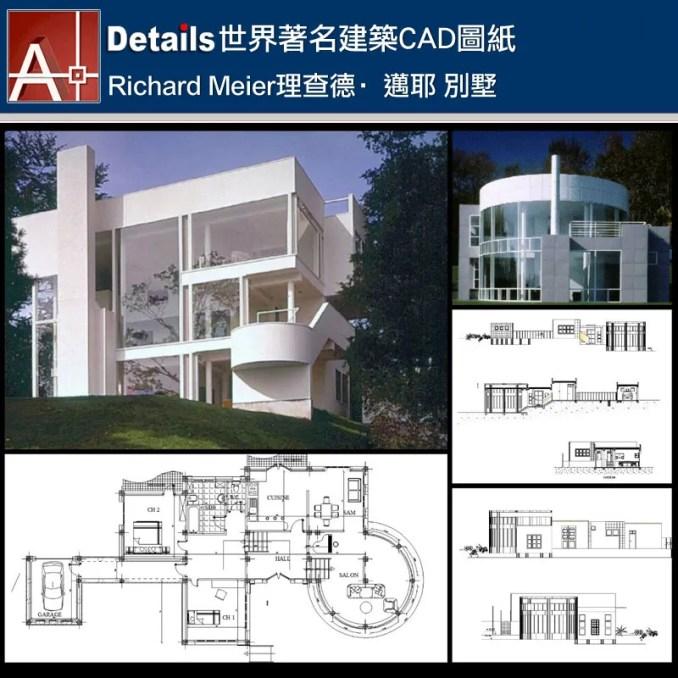 【世界知名建築案例研究CAD設計施工圖】Villa inspired from Richard Meier's house 理查德·邁耶 別墅設計