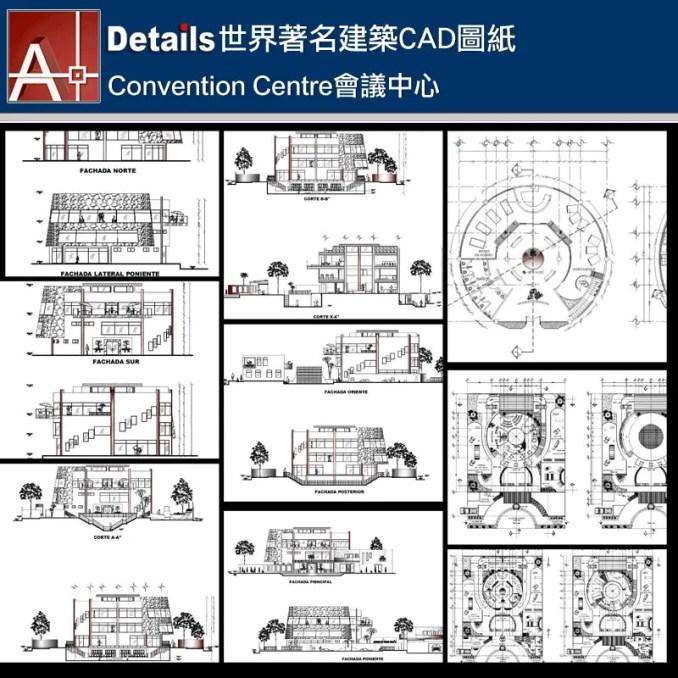 【世界知名建築案例研究CAD設計施工圖】Convention Centre 會議中心