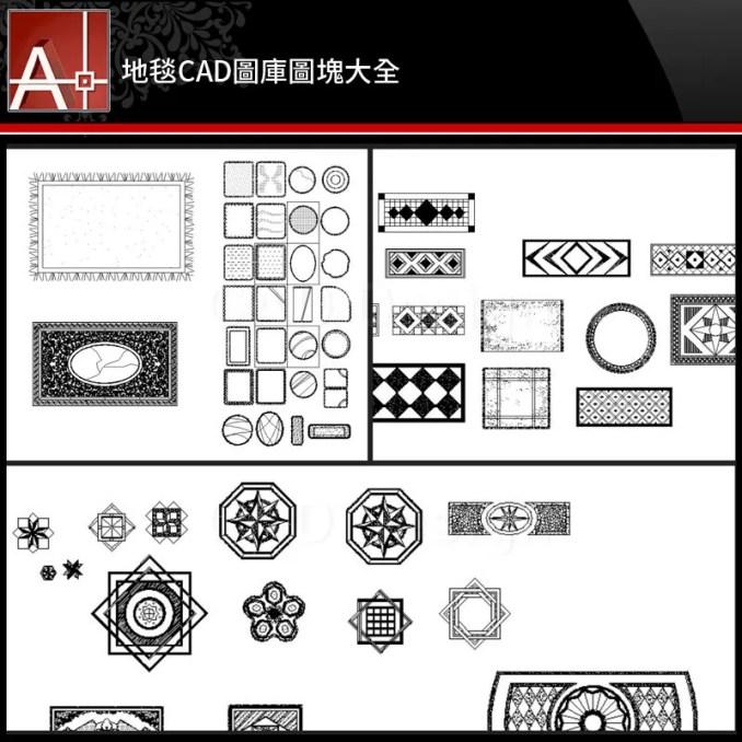 地毯,建築室內設計,CAD圖庫,室內設計,景觀設計,平面,立面,CAD圖塊,素材,平面圖範例