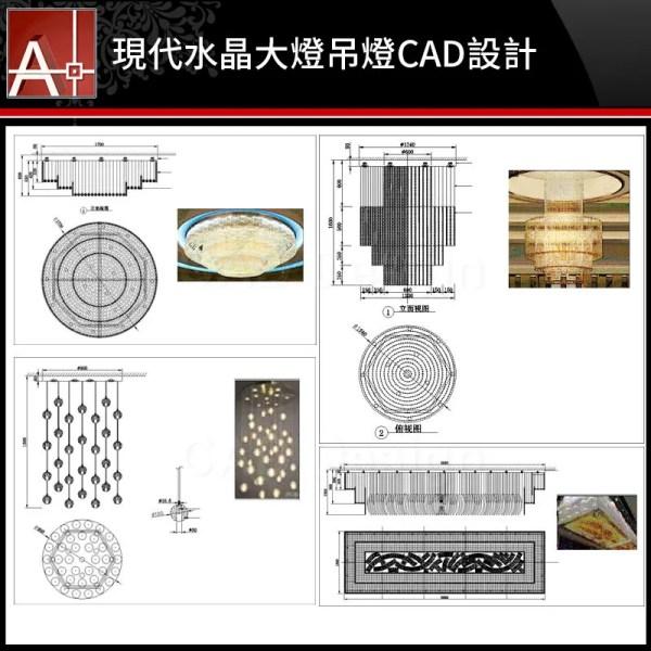 【各類型燈光照明燈具CAD】現代水晶大燈吊燈CAD設計平立面圖庫