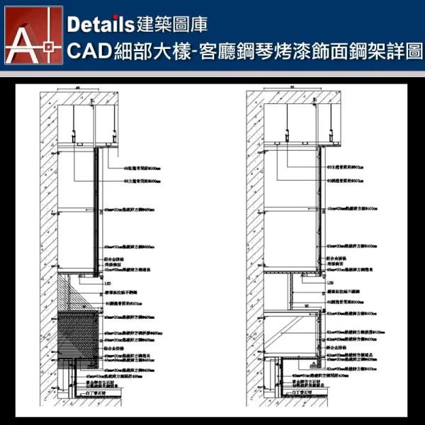 【各類CAD Details細部大樣圖庫】客廳鋼琴烤漆飾面鋼架詳圖CAD大樣圖