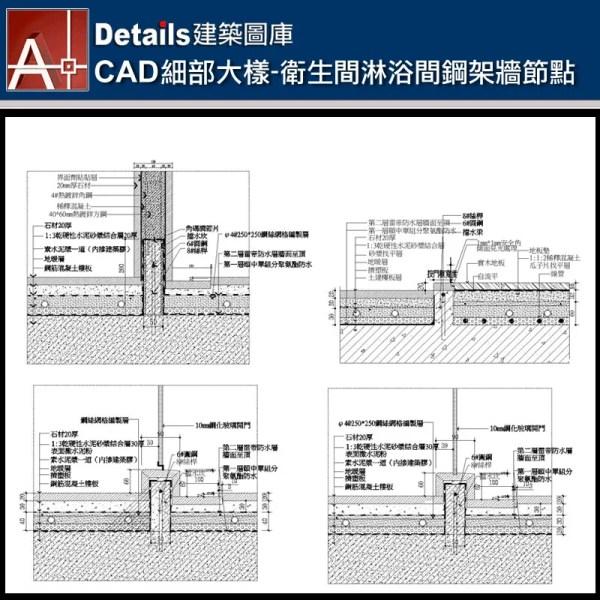 【各類CAD Details細部大樣圖庫】衛生間淋浴間鋼架牆節點CAD大樣圖