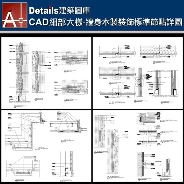 【各類CAD Details細部大樣圖庫】 牆身木製裝飾標準節點詳圖CAD大樣圖