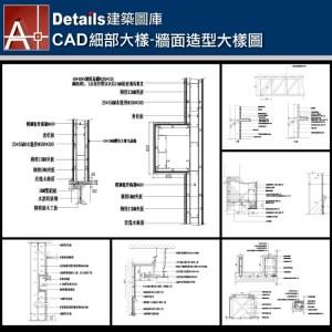 【各類CAD Details細部大樣圖庫】牆面造型大樣圖CAD大樣圖