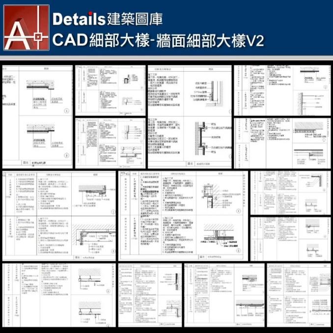 【各類CAD Details細部大樣圖庫】牆面細部大樣CAD大樣圖V2