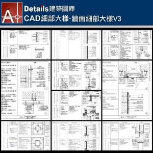 【各類CAD Details細部大樣圖庫】牆面細部大樣CAD大樣圖V3