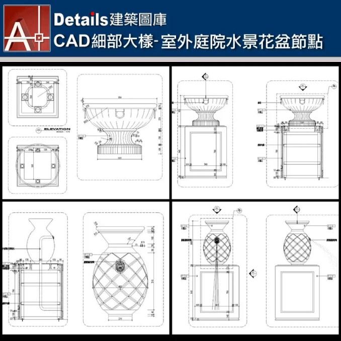 【各類CAD Details細部大樣圖庫】 室外庭院水景花盆節點CAD大樣圖
