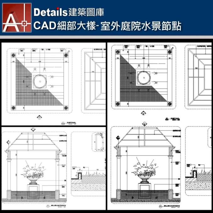 【各類CAD Details細部大樣圖庫】 室外庭院水景節點CAD大樣圖