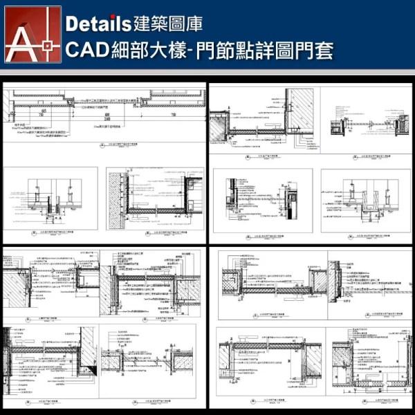 【各類CAD Details細部大樣圖庫】節點詳圖門套CAD大樣圖