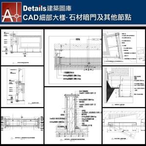 【各類CAD Details細部大樣圖庫】石材暗門及其他節點CAD大樣圖