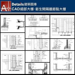 【各類CAD Details細部大樣圖庫】衛生間隔牆節點大樣CAD大樣圖