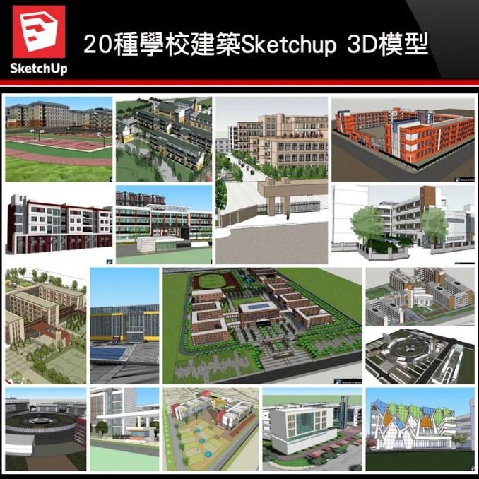 【建築3D Sketchup模型-精選20件學校建築3D Sketchup模型 V3】
