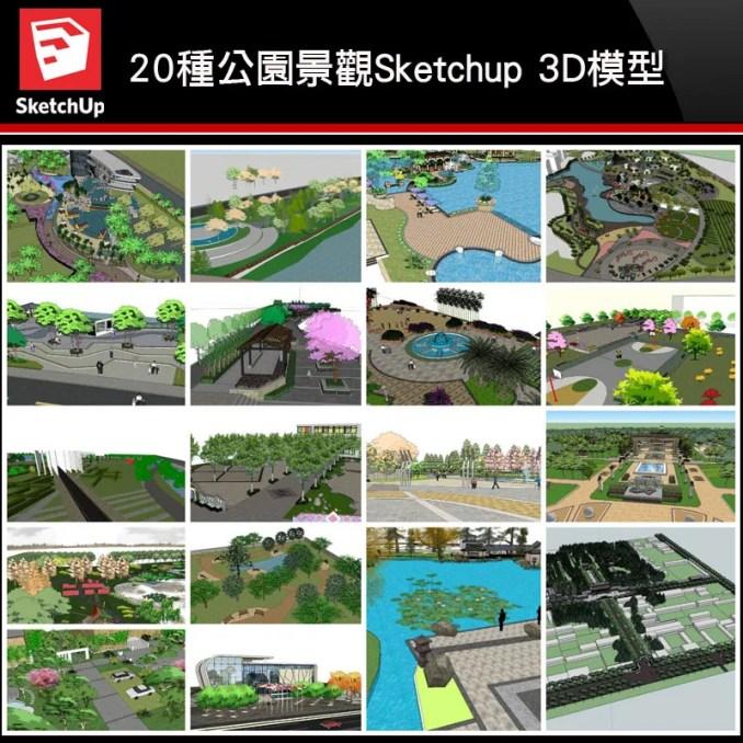 【建築3D Sketchup模型-精選20個公園景觀3D Sketchup模型 V1】