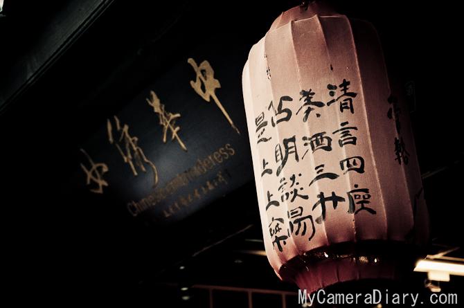 Chengdu Photo |  Chinese Calligraphy