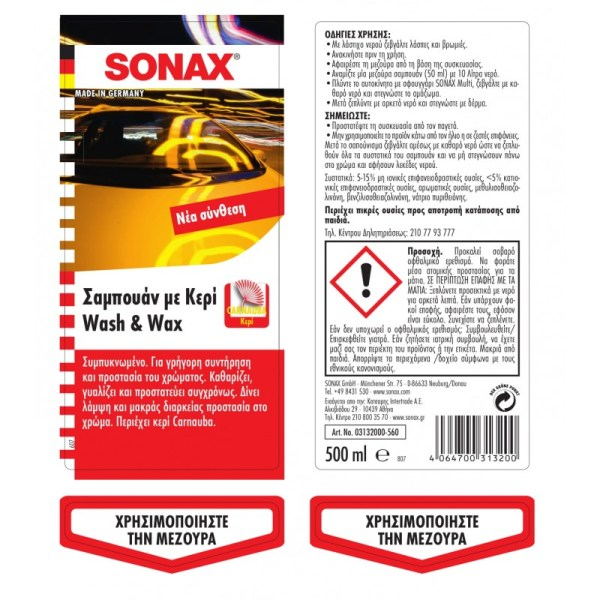 sonax-sampouan-me-keri-500ml-pisw meros etiketa