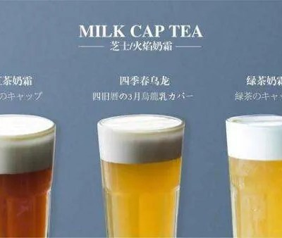 Cheese Top Green TeaOolong TeaBlack Tea Recipe