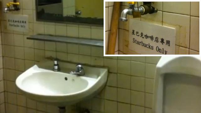 starbucks-toilet-water.jpg (80 KB)