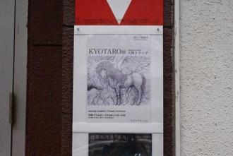 kyotaro-exhibition-tokyo-1