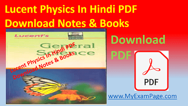 Lucent Physics In Hindi PDF Download Notes & Books
