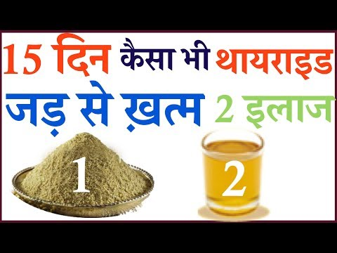 Natural Remedies For Thyroid   How To Cure Thyroid