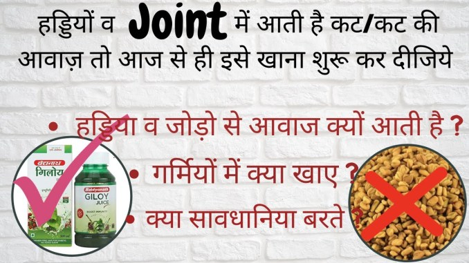 Treatment for crackling of joints