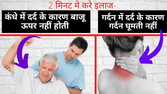Exercise for shoulder