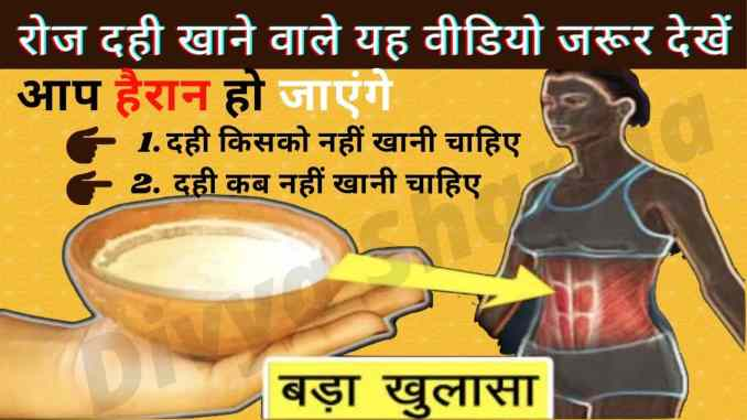 Benefits of eating curd