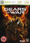 Gears of War Gears of War 551193asylum boy