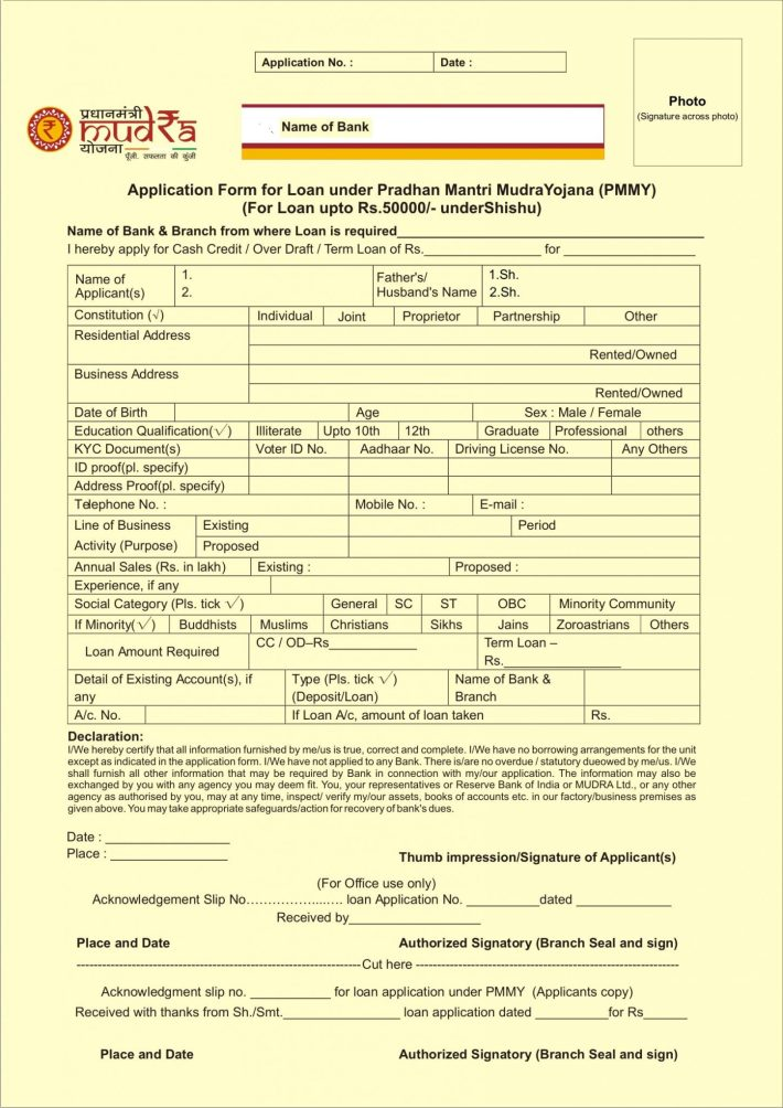 mudra-loan-bank-application-form