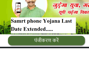 samajwadi-smartphone-yojana-last-date