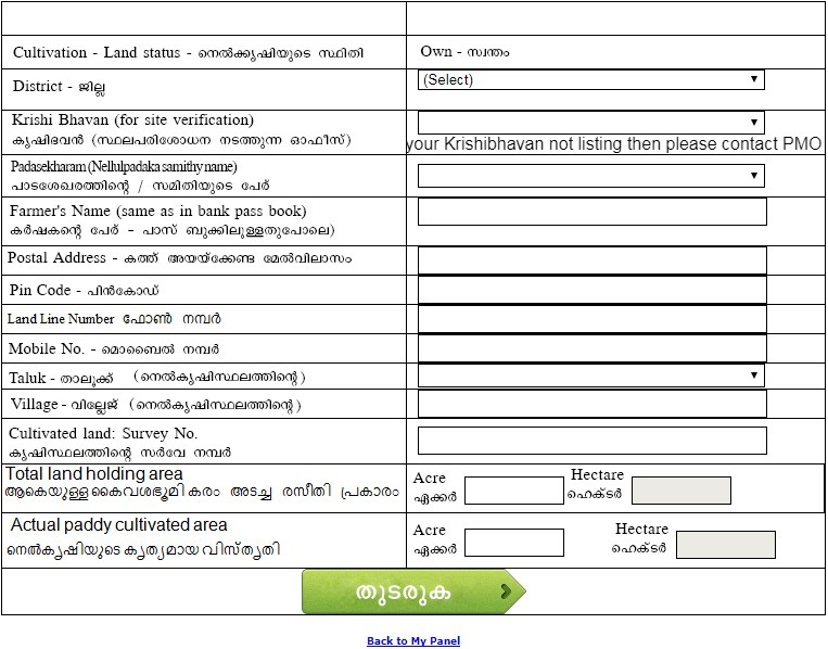 Kerala Paddy Procurement Scheme 2017-18 Application Form