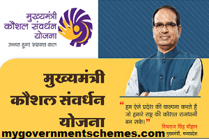 Madhya Pradesh Mukhyamantri Kaushal Samvardhan Yojana