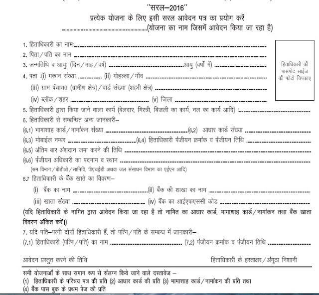 62 INFO SCHOLARSHIP FORM RAJASTHAN 2019 DOWNLOAD PDF