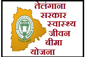Telangana Life Insurance Scheme - Government Schemes