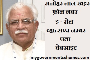 Manohar Lal Khattar Phone Number